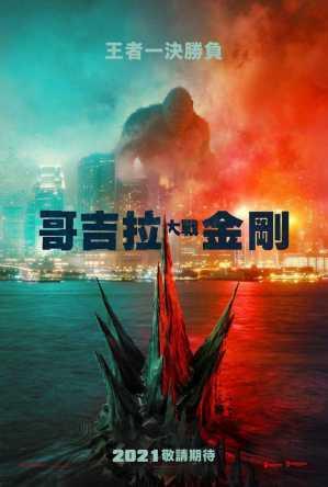 哥吉拉大戰金剛 電影海報