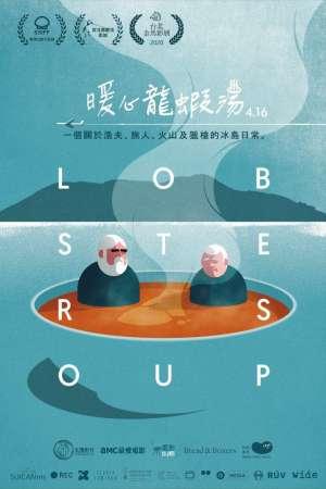 暖心龍蝦湯 電影海報