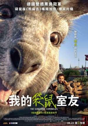 我的袋鼠室友 電影海報