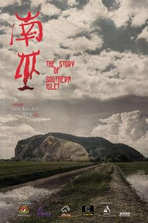 南巫 電影海報