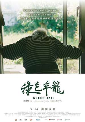 綠色牢籠 電影海報