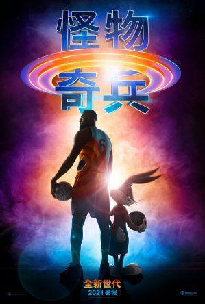 怪物奇兵2全新世代 電影海報