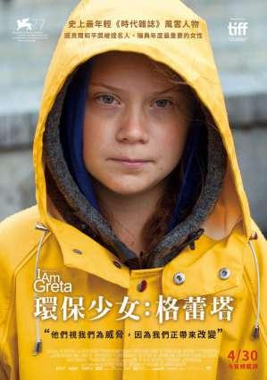 環保少女格蕾塔 電影海報