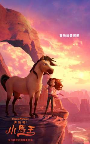 奔馳吧小馬王 電影海報