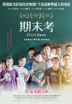 期末考 台灣電影海報
