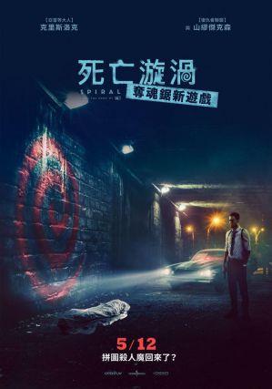 死亡漩渦奪魂鋸新遊戲 電影海報
