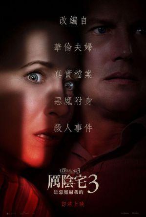 厲陰宅3 是惡魔逼我的 電影海報