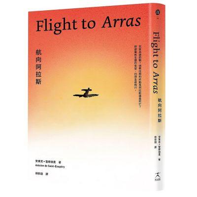 航向阿拉斯 Flight to Arras