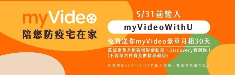 myVideo 免費序號